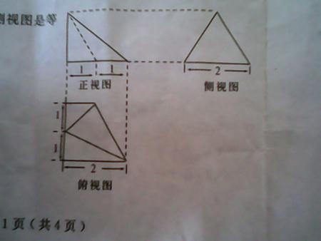 这是一个四棱锥三视图 侧视图是一个等边三角形 求体积.图片