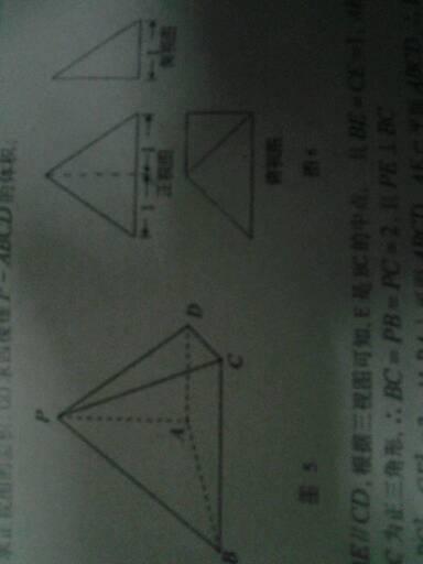 已知四棱锥p-abcd的三视图,三角形pbc为正三角形,pa垂直底面abcd,俯图片