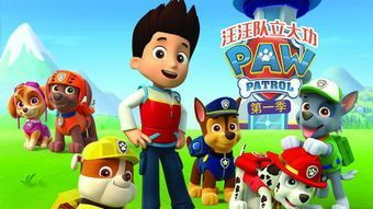 > /div>《汪汪队立大功》是一部美国学龄前儿童教育动画片,以儿童图片