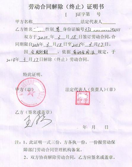 协议_工厂搬迁要求员工签解除劳动合同及赔偿的协议是否有效
