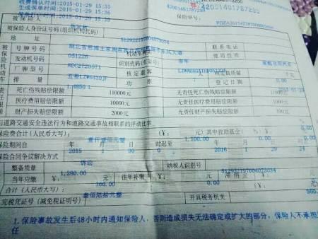 汽车全险和交强险的区别是什么 人保车险常识 PICC中国人保...