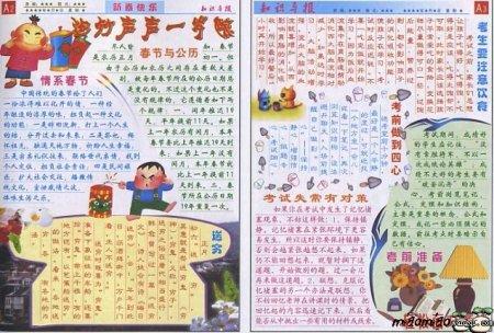 小学生语文春节手抄报 手抄报欣赏一高清图片
