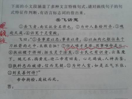 高中文言文⑦是高中抄报?前置庆翻译宾语元旦手图片