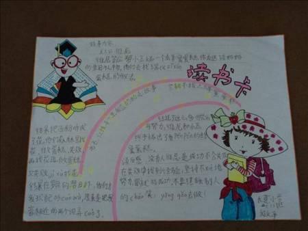 小学生读书卡片 高清图片