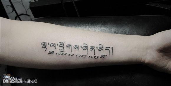 好寓意梵文经文纹身带翻译分享展示图片
