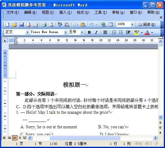 word2007下载百度知道图片