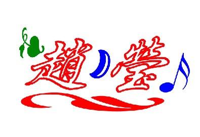 纹身 两个字是 赵莹 不要太抽象图片图片