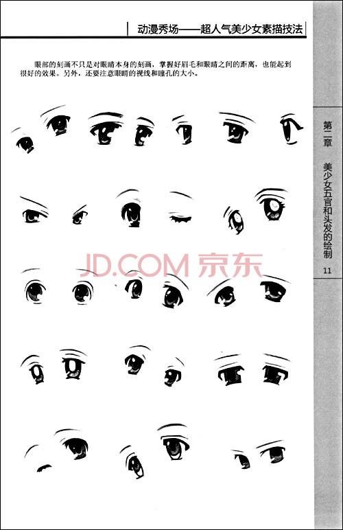 漫画人物眼睛怎么画_漫画眼睛教程_漫画中眼睛的 .图片
